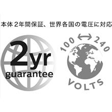 本体2年保証、世界各国の電力に対応