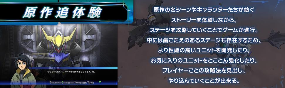 SDガンダム ジージェネレーション クロスレイズ