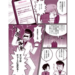 1億円株塾5