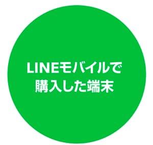 LINEモバイルで購入した端末