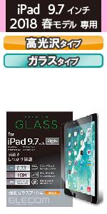 iPad 9.7インチ 2018春モデル専用