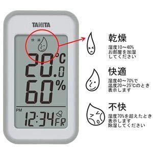 TANITA タニタ デジタル温湿度計 グレー TT-559-GY