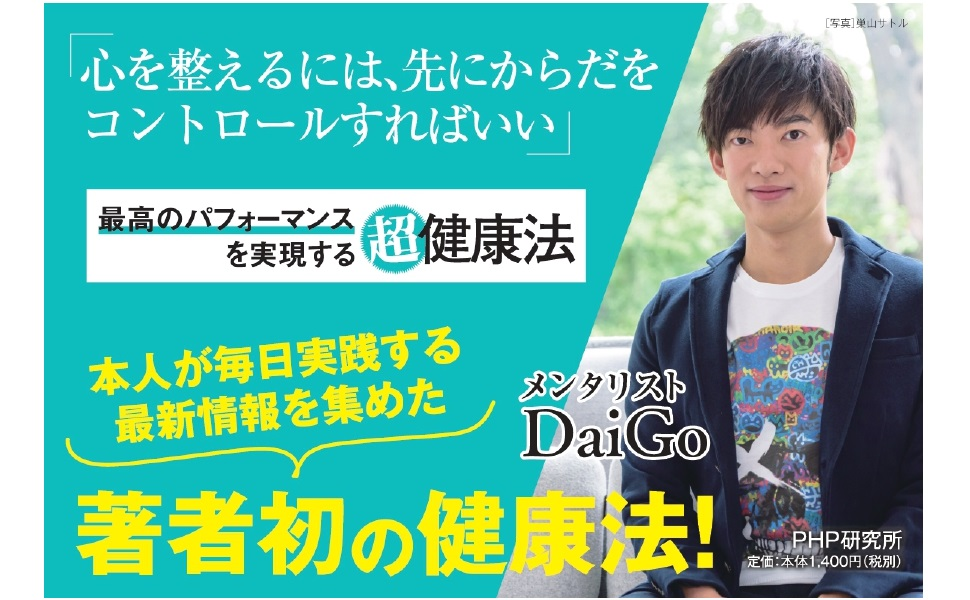 だいご ダイゴ daigo Daigo Youtube 健康 パフォーマンス 自律