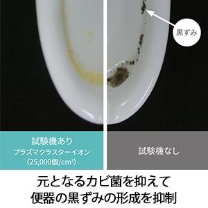 プラズマクラスター 便器 除菌 消臭 黒ずみ