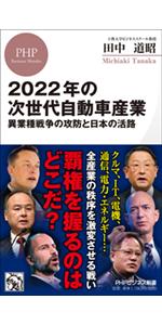 ソフトバンク 2025年 世界 全産業 大再編 孫正義 大戦略 内容 国内 注目 ソフトバンクグループ 戦略 徹底解剖 ビジネス 最先端 学べる 2022年 次世代 自動車産業 異業種戦争 攻防 日本