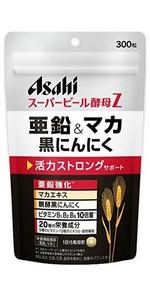 スーパービール酵母Z 亜鉛&マカ黒にんにく 300粒