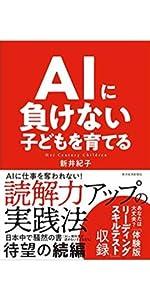 AI 教育 読解力 子供 東洋経済 新井紀子 AIに負けない子どもを育てる AI vs. 教科書が読めない子どもたち 人工知能 AI時代 シンギュラリティ 最新教育 受験 リーディングスキルテスト