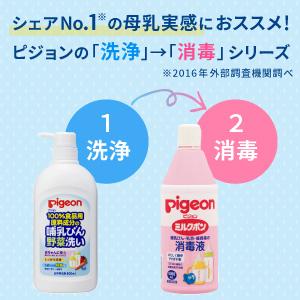 哺乳瓶洗い