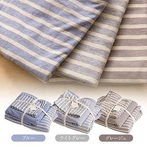 mofua natural 綿100% 肌になじむ 天竺ニット 布団カバーセットは杢調ボーダー3色展開です。