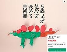 Webデザイン_5歳児_16