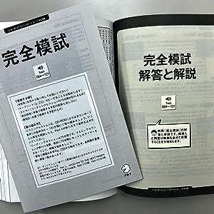 TOEIC 模試 英語