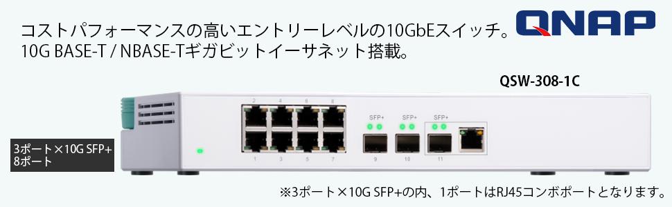 コスト効率の良い10GbEスイッチ