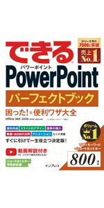 できるPowerPoint パーフェクトブック 困った! &便利ワザ大全Office 365/2019/2016/2013対応