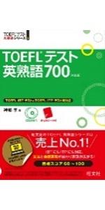 TOEFLテスト英熟語