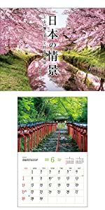 日本の情景~心に響く美しく壮大な風景~
