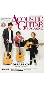 アコースティック・ギター・マガジン 2018年12月号 Vol.78