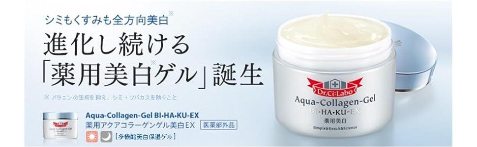 薬用アクアコラーゲンゲル美白EX