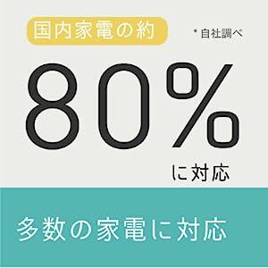 国内家電の約80%*に対応