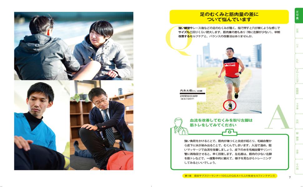 走る医師団03