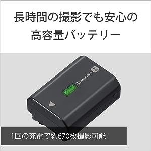 長時間の撮影でも安心の高容量バッテリー
