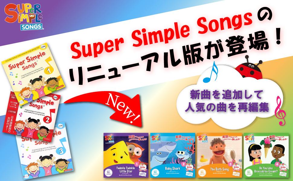 スーパーシンプルソングス