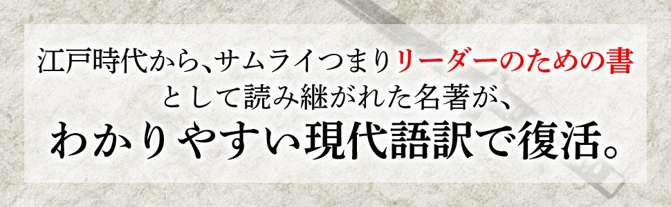江戸時代 サムライ リーダー 読み継がれる 名著 わかりやすい 現代語訳 復活 言志四録