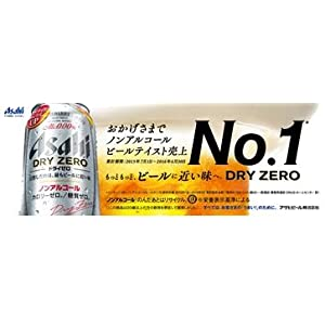 ドライゼロ アサヒドライゼロ アサヒ アサヒビール ノンアルコール ビールティスト飲料