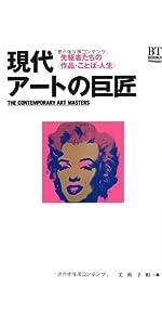 現代アート,現代美術,美術手帖,現代アート事典,現代美術,教科書,コンテンポラリーアート