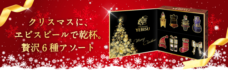 Amazon.co.jp限定 ヱビス クリスマスギフト 飲み比べ6種8缶セット 350ml×8本