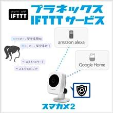プラネックス・IFTTT・サービス