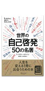 世界の自己啓発50の名著(LIBERAL ARTS COLLEGE)