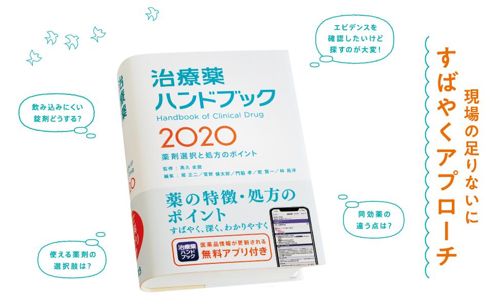 治療薬ハンドブック1