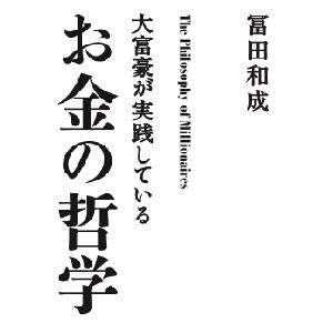 マネー 投資 お金持ち 節約 貯金 タックスヘイブン 1億円 富豪 成金 起業 個人事業 哲学