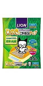 ニオイをとるひのき猫砂チップシステムトイレ消臭