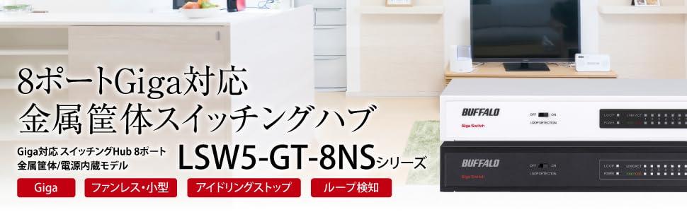 8ポートGiga対応 金属筐体スイッチングハブ 電源内蔵モデル LSW5-GT-8NSシリーズ