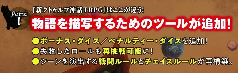 クトゥルフ TRPG 神話 カードゲーム ボードゲーム