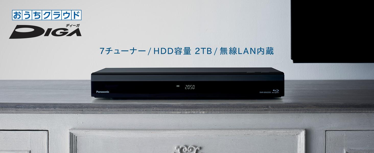DMR-BRX2050