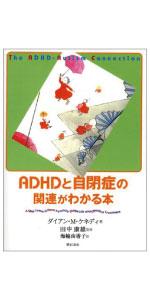 読んで学べるADHDのペアレントトレーニング