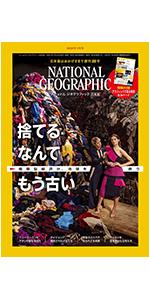 ナショナル ジオグラフィック日本版 2020年3月号