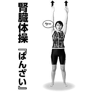 腎臓体操『ばんざい』