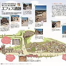 エフェス遺跡 トルコ 観光