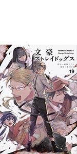 文豪ストレイドッグス (19) (角川コミックス・エース)