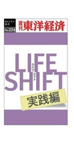 LIFE SHIFT 実践編