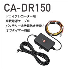 CA-DR150