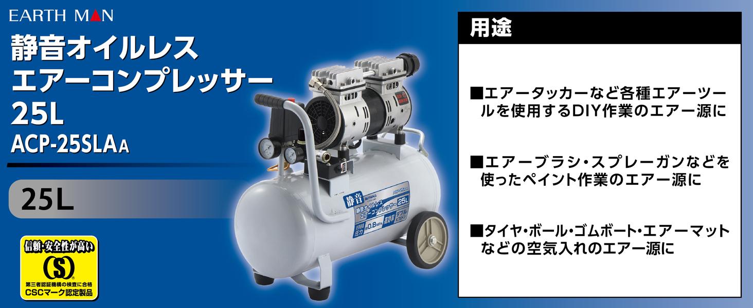高儀 EARTH MAN エアーコンプレッサー オイルレス 静音タイプ 25L ACP-25SLA