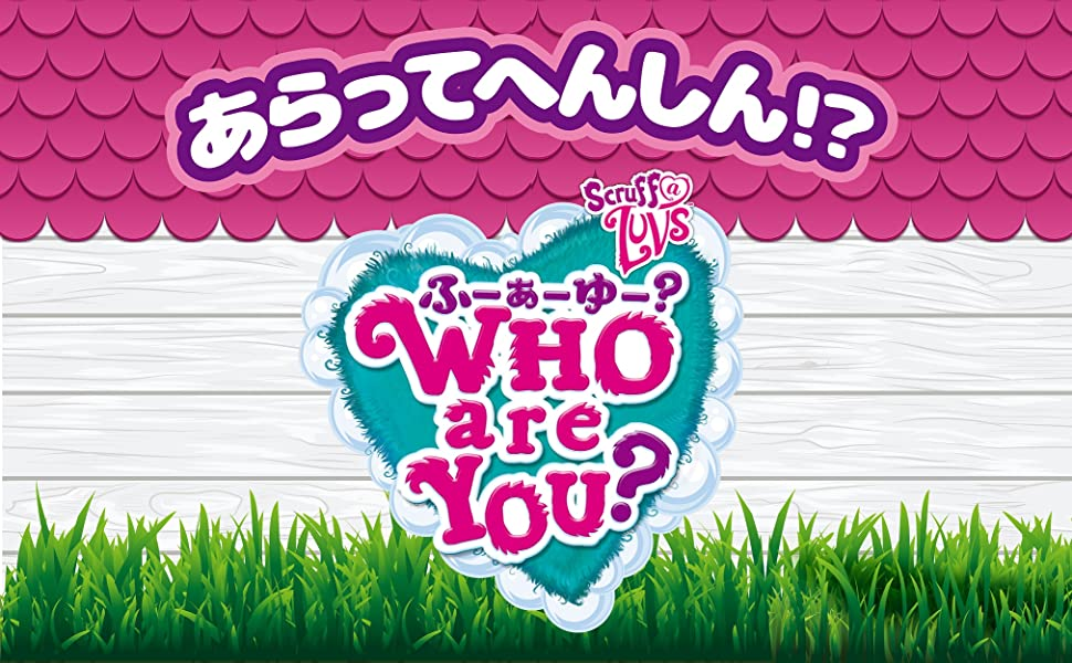 WHO are YOU、ふわゆ、ふーあーゆー、フーアーユー