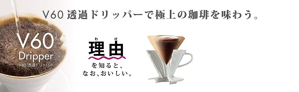 HARIO hario ハリオ はりお V60 円すい 円錐 ドリッパー ドリップ 珈琲 コーヒー