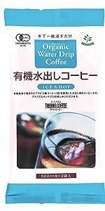 有機 水出しコーヒー