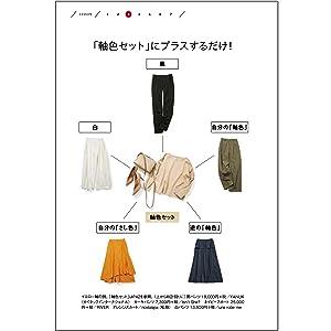 軸色セット プラス 足す ボトム ボトムス スカート パンツ バッグ 靴 鞄
