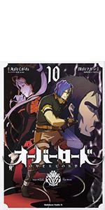 オーバーロード (10) (角川コミックス・エース)